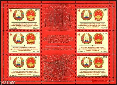 Belarus - 2017 - Diplomatic Relations with China, sheet of 6v