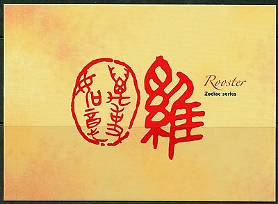 Singapore 2016 Year Of The Rooster Souvenir Sheet Win Folder Limited  Mint Nh