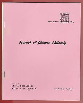 JOURNAL OF CHINESE PHILATELY Vol. 18 COMPLETE  See Descrition