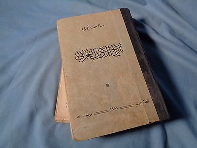 Antique 1901 Book Koran? History? ISLAM ??? MUSLIM??? EGYPTIAN Artifacts