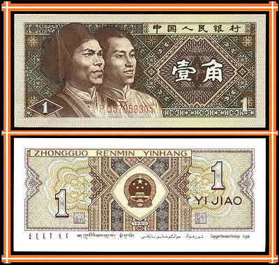 China 1 Jiao 1980 Bundle Unc Pack Of 100 Pcs Consecutive P 881