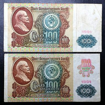 RUSSIA: Lot of 2 Notes, 1991 100 Rubles, P-242 & P-243 - Free Combined S/H