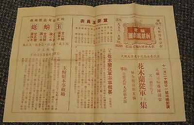 c1950 Japan or Singapore theatre advertising flyer