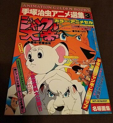 Kimba the White Lion Japan Animation Golden Book Tezuka w/ cel & poster Anime