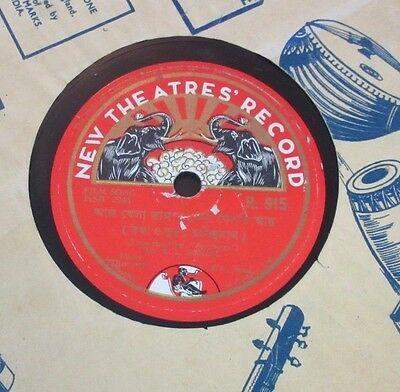 78rpm/NEIV THE ATRES RECORD H 915/K.L. SAIGAL/Film SOng
