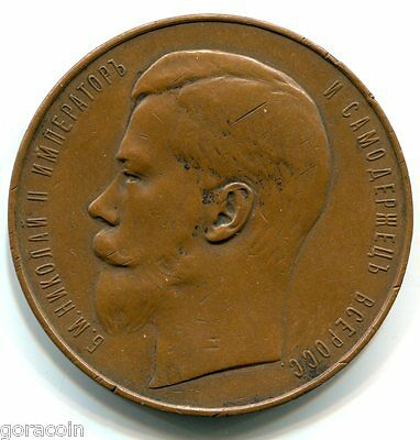 Czar Nicholas II, Medal for Faithful Service Ministry of Finance, Bronze 51mm
