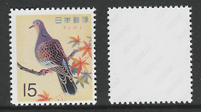 Japan 3226 - 1963 TURTLE DOVE ERROR OF VALUE  - a Maryland FORGERY unused