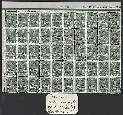 LITHUANIA 1941 Mi#4b WW11 GERMAN OCCUPATION of RUKISKIS MNH/MUH STAMP SHEET