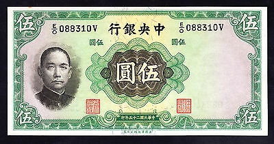 China 1936 The Central Bank of China 5 Yuan aUNC Note