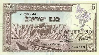 Israel 5 Lirot Currency Banknote 1955 CU