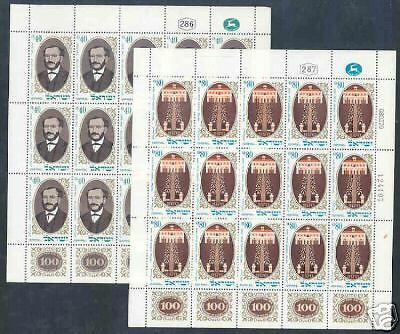 Israel Miqwe Sheet Set Scott#417/18 Mint Nh