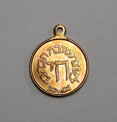 Pre-Owned The Great Theological Seminary Jerusalem Charm In Nice Condition