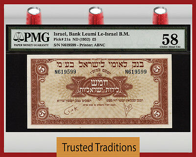 TT PK 21a 1952 ISRAEL 5 POUNDS BANK LEUMI LE-ISRAEL B.M PMG 58 CHOICE ABOUT UNC