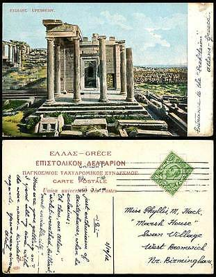 Greece 1912 Old Postcard Entrance to The Erechtheion Greek Temple Ruins, Athenes