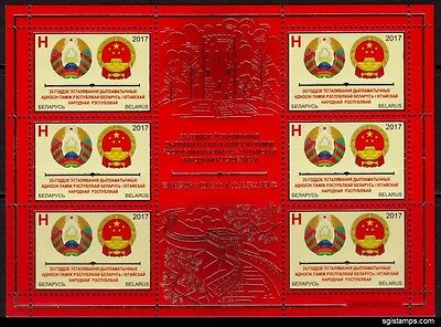 BELARUS 2017-04 Diplomatic relations with China (MNH)