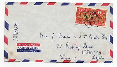 1965 TAIWAN Air Mail Cover TAIPEI To IPSWICH GB SG551