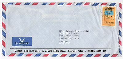 1975 KUWAIT Air Mail Cover SALMIYA To LONDON Commercial