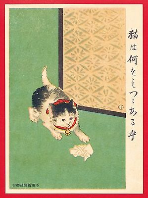 1908 JAPAN Japanese Art Lithograph Print Postcard KOKKEI SHINBUN Cat #1