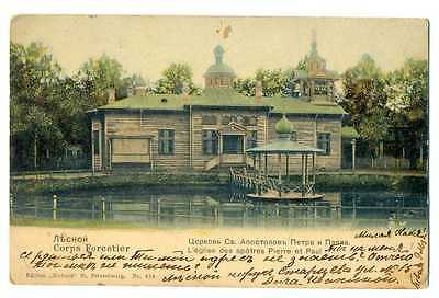 Russian Imperial Town View St. Petersburg Lesnoi St. Peter & Paul Church PC 1905
