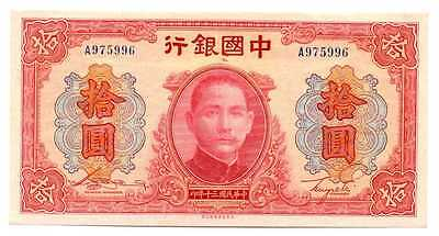 China Republic Bank of China 10 Yuan 1941 UNC #95