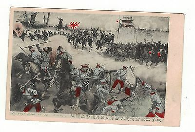 lot.2.RUSSO-JAPANESE WAR. 1905     OLD PRINTED  POSTCARD