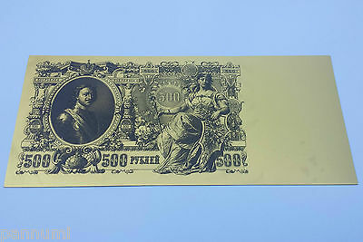Colourised RUSSIA 500 Roubles 1912 24k Gold Plated Banknote (only banknote)
