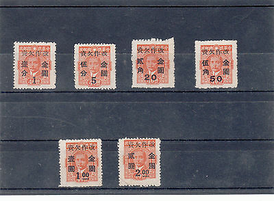 China Stamps .Over-Prints