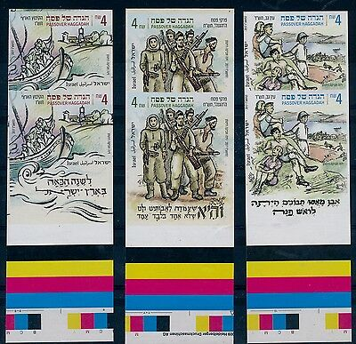 Israel 2017 Passover Hagadda Stamps Non Perforated Double Stamps With Tab Mnh
