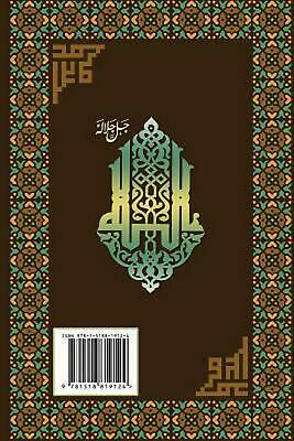 Interpretation of the Great Qur'an: Volume 3 by Mohammad Amin Sheikho (Arabic) P