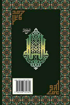 Interpretation of the Great Qur'an: Volume 2 by Mohammad Amin Sheikho (Arabic) P