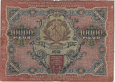 Russia RSFSR 10000 RUB.1919 SERIE# ГБ 749778 SIGN,BARINOV USED W.Mark WAVES