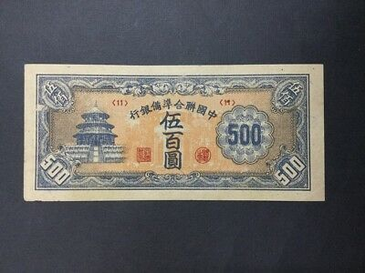 Momen: China #j90 Central Reserve 1945 500 Yuan Note S2766 #4551