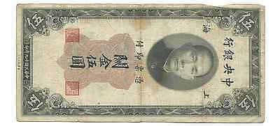 1930 Shanghai Central Bank of China 5 Gold Customs Units Foreign Banknote