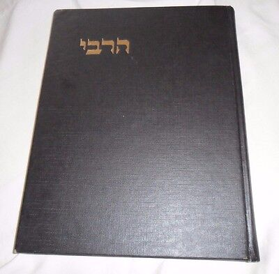 H-Rebe, 1979, Illustrated, Rabbi Menachem Schneerson, English and Hebrew, Photos