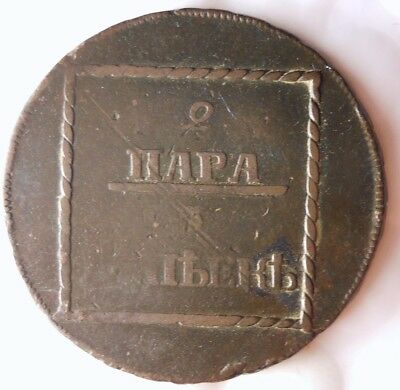 1773 MOLDAVIA & WALLACHIA 3 PARA/2 KOPEK COIN - SUPER RARE - BIG VALUE - Lot 916