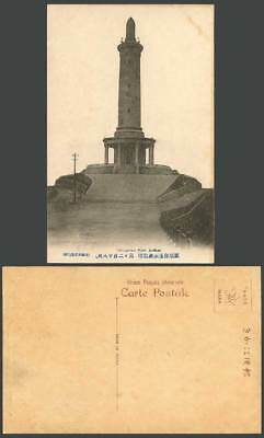 China Old Postcard PORT ARTHUR Martyrs Patriotic Tower, Paiyushan Mountains 218m