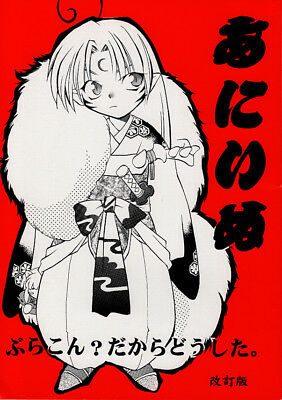 InuYasha Inu Yasha BL GAG Doujinshi Comic Sesshomaru > Inu Miroku Big Brother Do