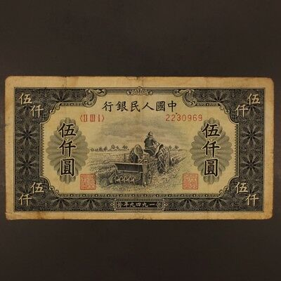 China 5000 Yuan 1949 P#851 Banknote F+/VF