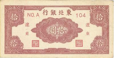China Bank of Dung Bai 10 Yuan Currency Banknote 1945