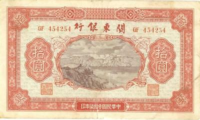 China Bank Kuantung (not Kwangtung)10 Yuan Banknote 1948