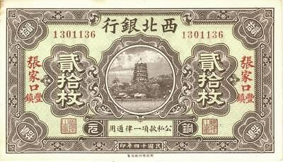"China 20 Coppers Bank of the Northwest ""Kalgan"" Banknote 1925  AU/UNC"