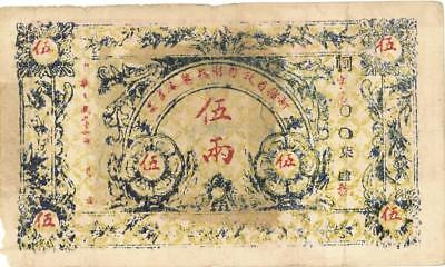 China 5 Taels Singkiang Treasury Banknote 1932