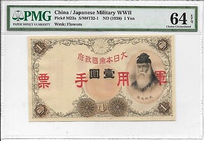 Hong Kong / China, Jananese Military WWII - 1 Yen, nd (1938). PMG 64EPQ.