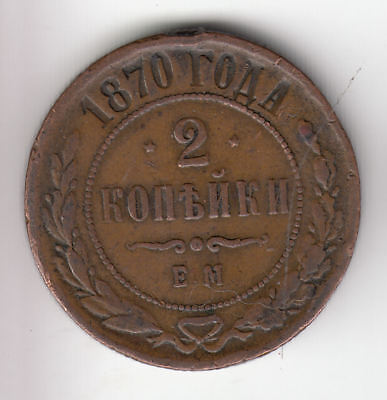 Russia 2 Kopeks 1870 Copper        58A     By Coinmountain