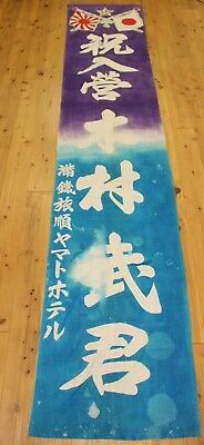 Vintage Japanese Old Cotton Manchuria Yamato Hotel Flag Free Shipping