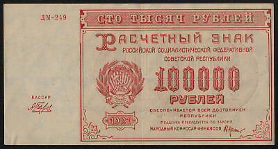RUSSIA (P117a) 100,000 Rubles 1921 XF/XF+