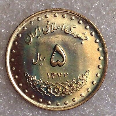 Iran 5 Rials SH1372 (1993) Tomb of Hafez   Great Brass Coin!