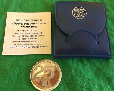 ISRAEL PROOF COIN 1977 25 IL SILVER 500 20g INDEPENDENCE DAY JERUSALEM JUDAICA