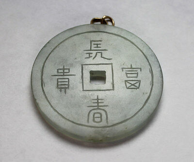 "Antique Chinese Jadeite Plaque ""coin"" Pendant 4 Characters 14K Gold"