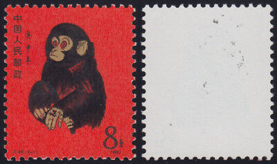 VR CHINA 1980 Gengshen Year of the Monkey T46 Mi 1594 MNH chinese zodiac €2800